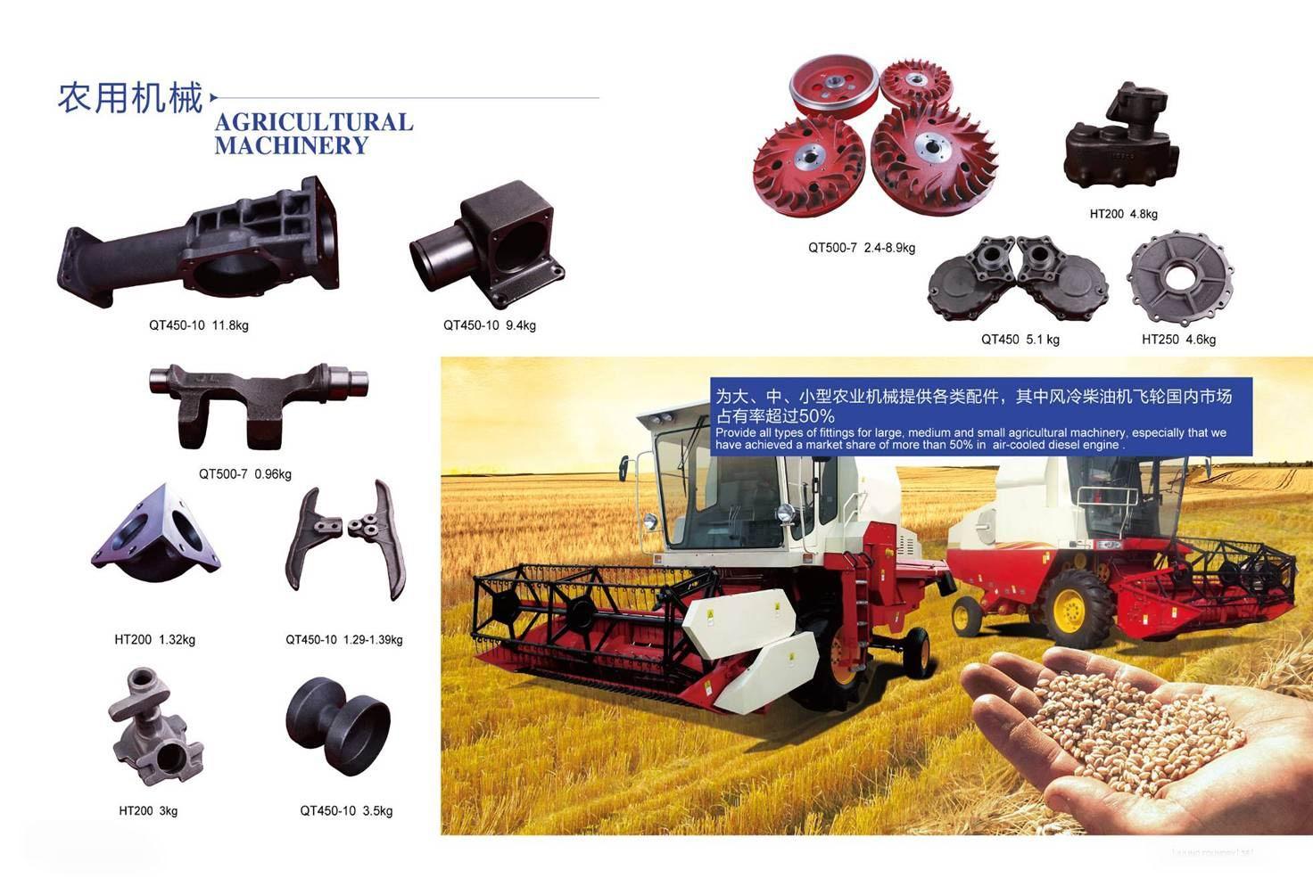 农业机械配件